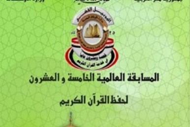 New Category Added to Egypt's Int'l Quran Contest