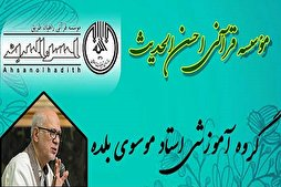 Registration Continues for Quran Teachers Training Courses at Tehran Institute